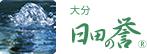 日田の誉天然水